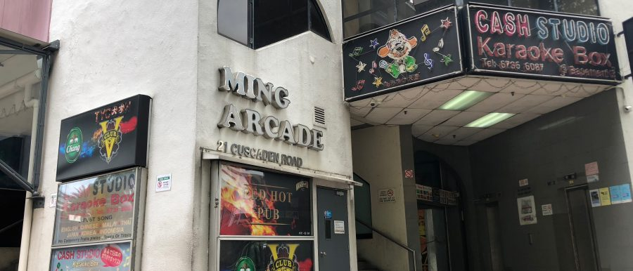 The entrance of Ming Arcade.